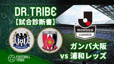 Dr.TRIBE【試合診断書】J1リーグ第15節 ガンバ大阪対浦和レッズ