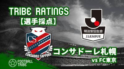 【TRIBE RATINGS】J1リーグ第14節 FC東京対北海道コンサドーレ札幌:コンサドーレ編