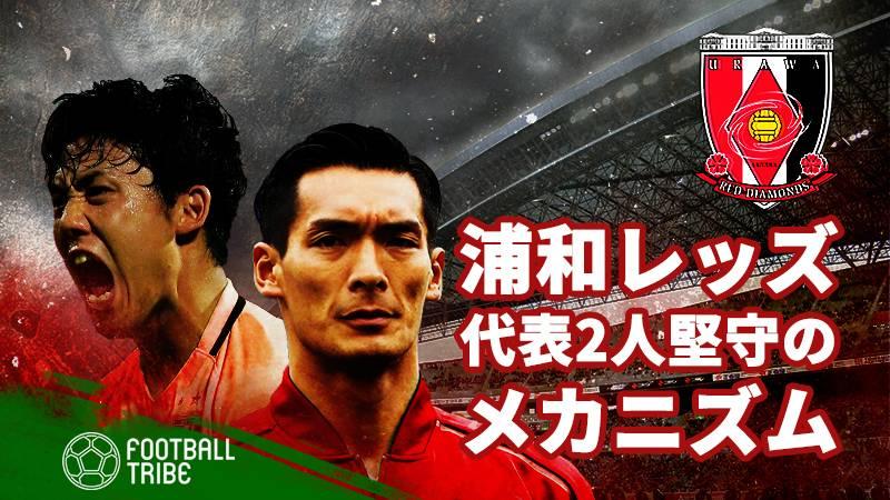 浦和レッズ巻き返しへの土台となる、日本代表2人を擁する堅守のメカニズム