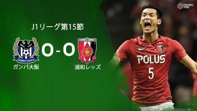 日本代表2人選出の浦和、アウェイで東口有するG大阪と痛み分け