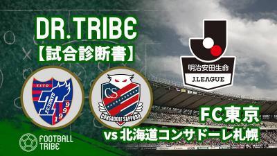 Dr.TRIBE【試合診断書】J1リーグ第14節 FC東京対北海道コンサドーレ札幌
