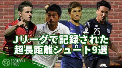 驚異的な一撃。Jリーグ、日本代表で記録された奇跡の超ロングシュートゴール9選