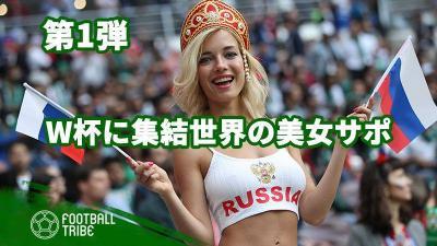 【第1弾】ロシアW杯に集結!世界の美女サポーター