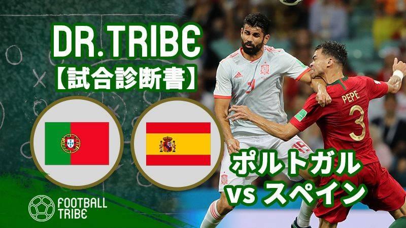 DR.TRIBE【試合診断書】W杯グループステージ ポルトガル対スペイン