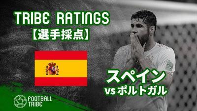 【TRIBE RATINGS】W杯グループステージ ポルトガル対スペイン:スペイン編
