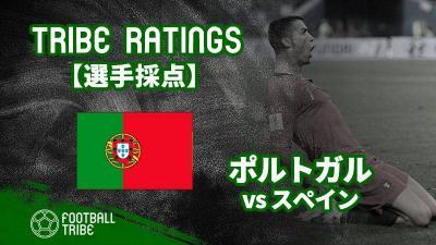 【TRIBE RATINGS】W杯グループステージ ポルトガル対スペイン:ポルトガル編