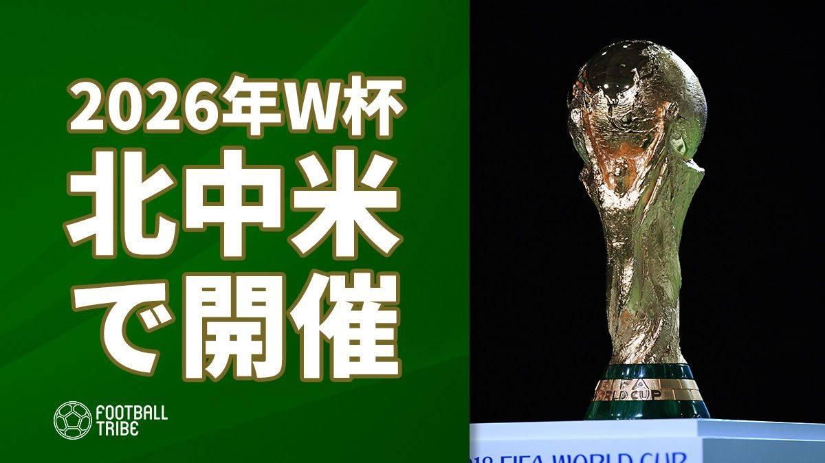 2026年W杯の開催地は北中米3カ国に!モロッコは惜しくも初開催ならず