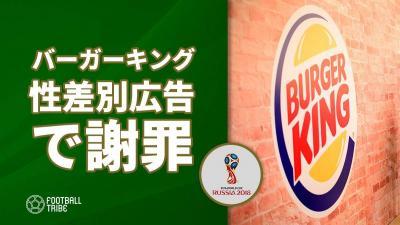 米バーガーキング「W杯選手の子供を妊娠した女性に賞金」広告で謝罪