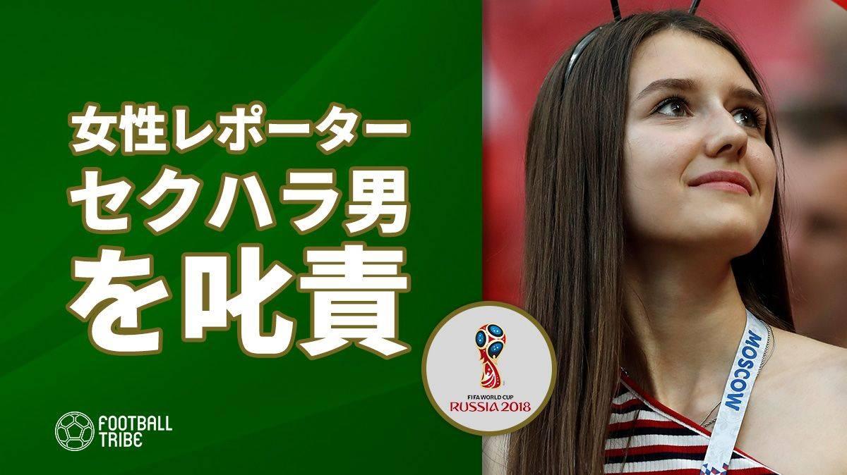ロシアW杯取材の女性レポーター、セクハラ男に対して厳しく叱責