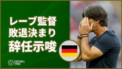 レーブ、ドイツ代表監督辞任示唆「完全に私に責任がある」