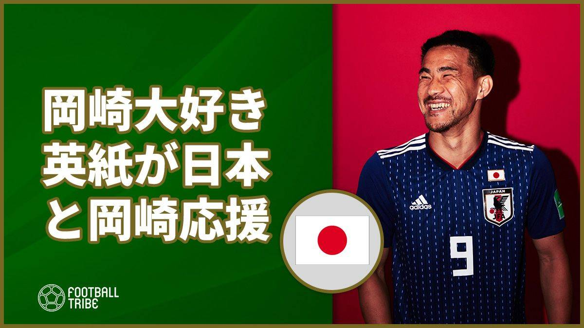 レスター専門誌が岡崎慎司にエール!「シンジと日本は勝つ!」