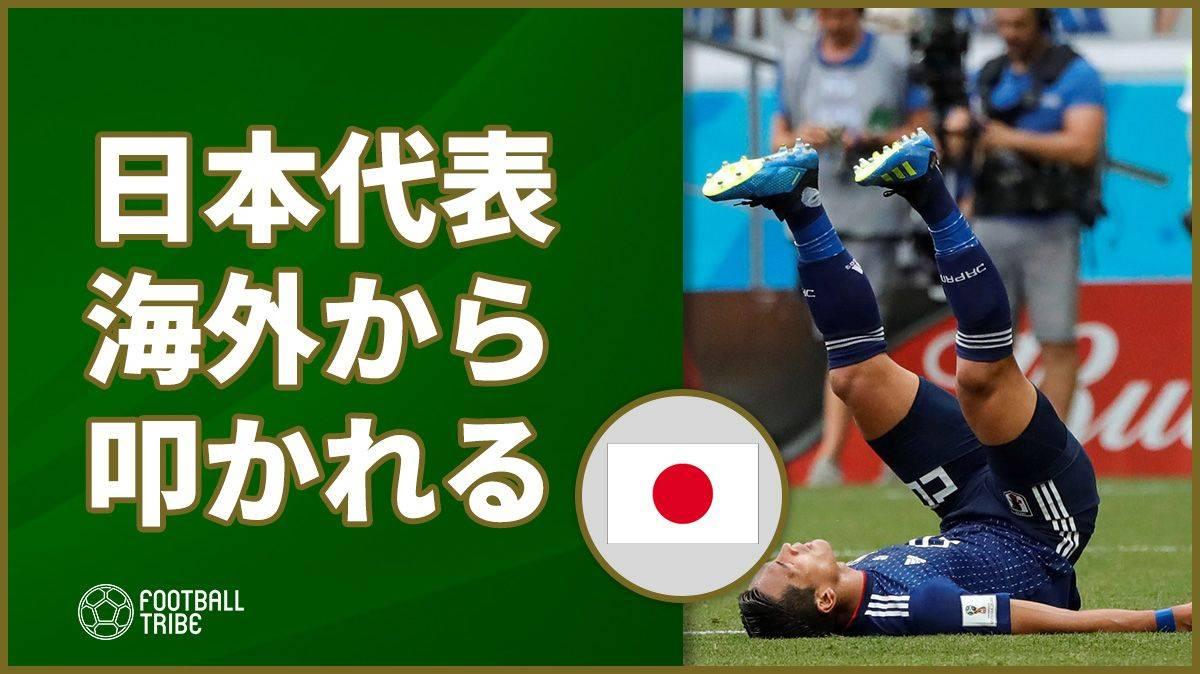 日本代表、GS突破を優先した時間稼ぎが英国&韓国メディアなどに叩かれる…