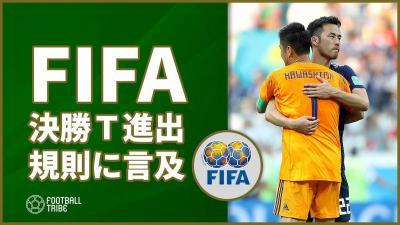FIFA、フェアプレーによる決勝T進出規則に言及「避けたいのは抽選」