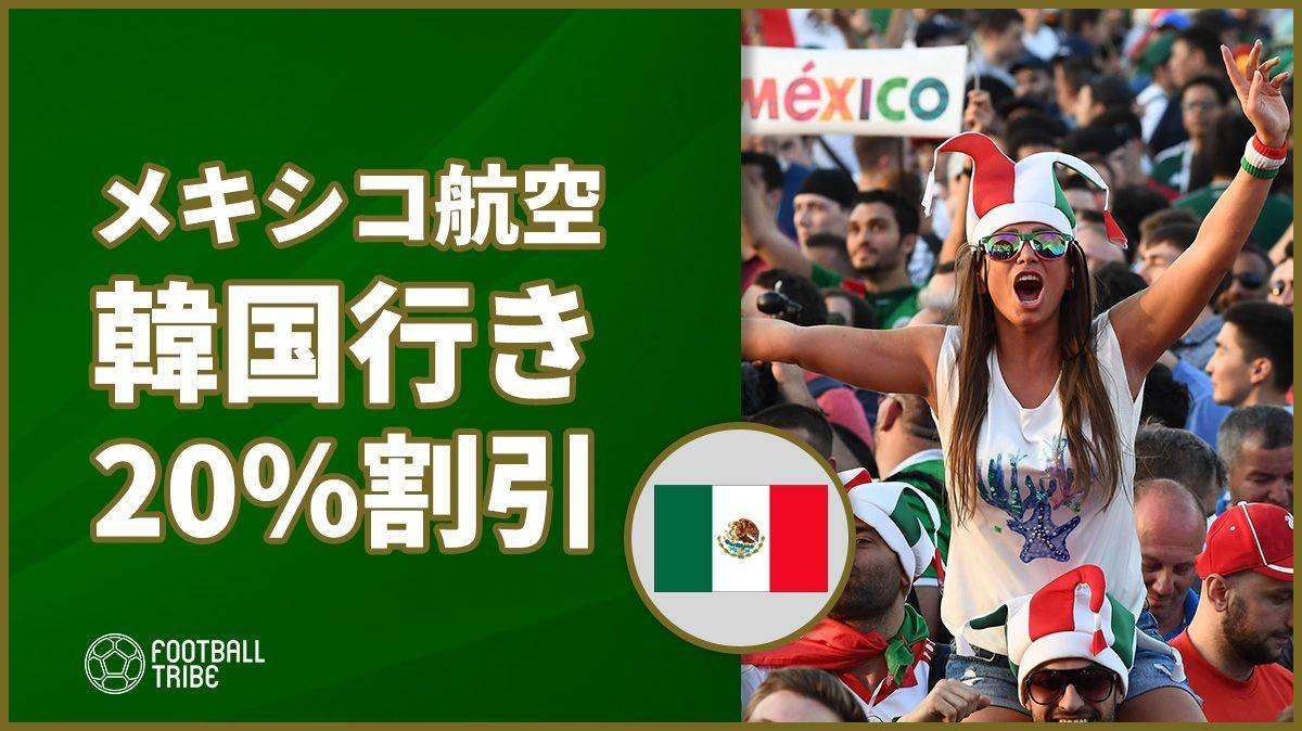 メキシコ航空社、韓国便20%割引セール「韓国を愛しています!」