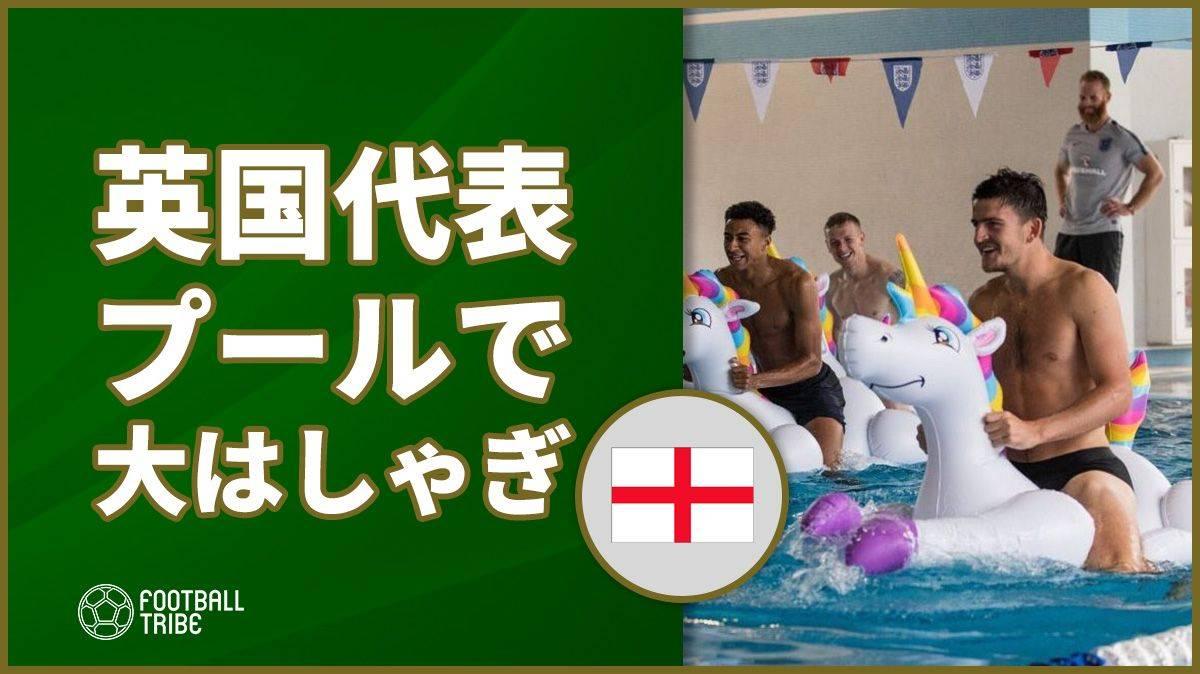 イングランド代表の選手達がオフにプールで大はしゃぎ!