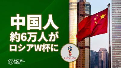 中国人、約6万人がロシアW杯を観戦。イングランド人より多い数字