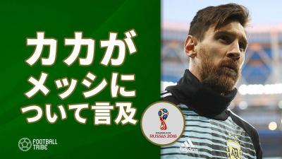 元ブラジル代表カカ、W杯で不振のメッシについて「チームワークの重要性を示している」