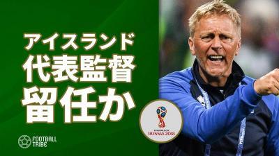 予選敗退のアイスランド代表監督、W杯後の留任を示唆
