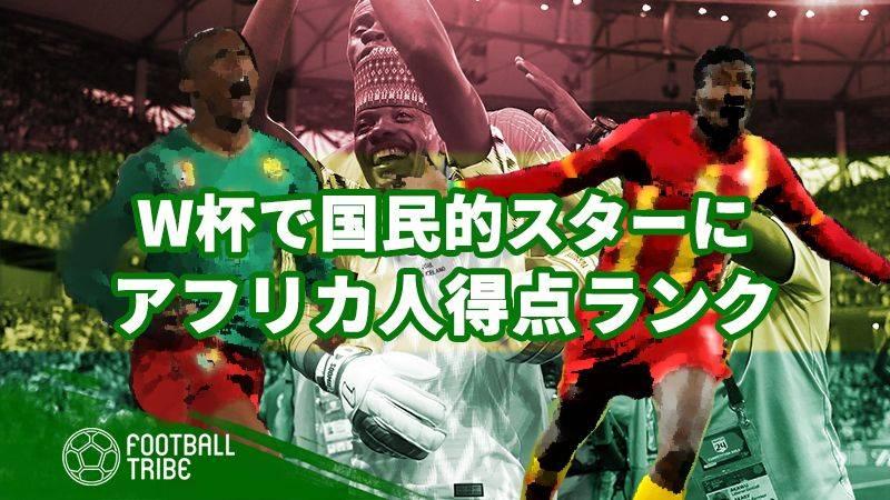 W杯で活躍したアフリカの国民的...
