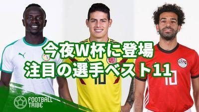 【6月19-20日】W杯第1戦!今夜登場の注目すべき選手たち