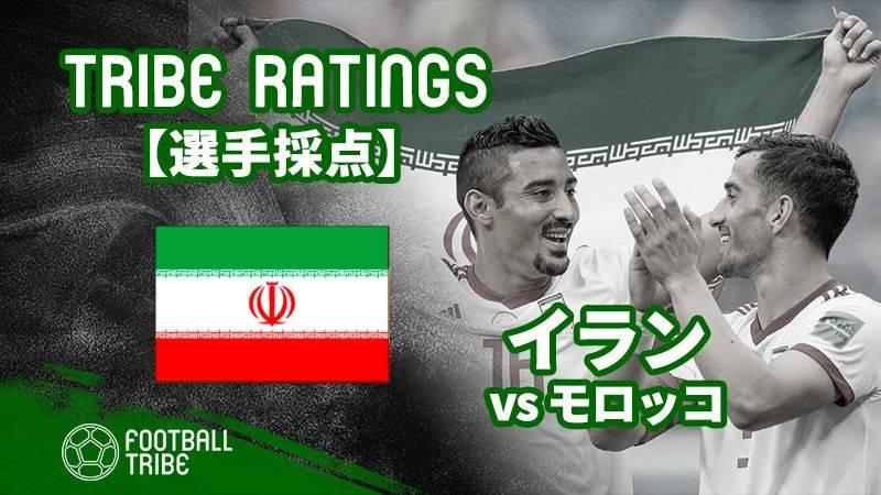 【TRIBE RATINGS】W杯グループステージ モロッコ対イラン:イラン編