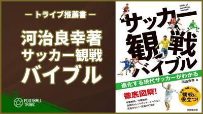 【PR】トライブ推薦書:進化する現代サッカーがわかる『サッカー観戦バイブル』