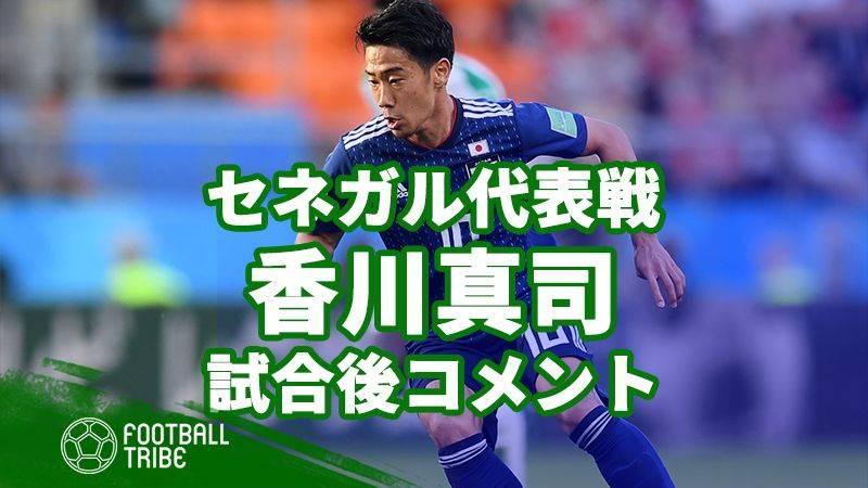 日本代表MF香川真司、試合後コメント「今日はシュート0本なんで悔しい」