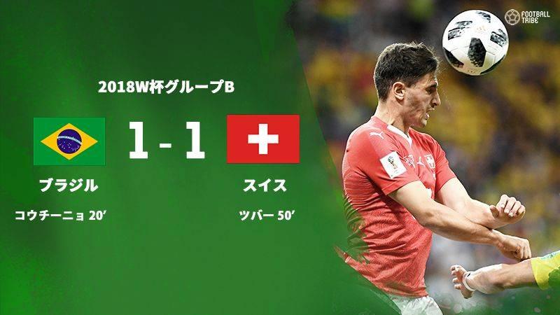優勝候補ブラジル、スイスに追いつかれドロー発進