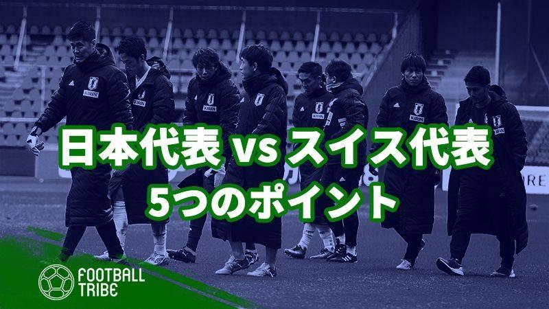 5試合勝ちなしの日本代表。スイス戦を5つのポイントで振り返る