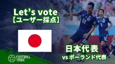 【ユーザー採点】W杯グループステージ:ポーランド代表戦 日本代表選手を採点しよう!