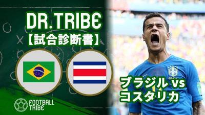 DR.TRIBE【試合診断書】W杯グループステージ ブラジル対コスタリカ