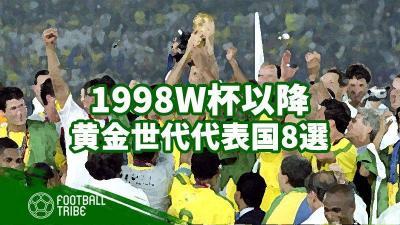 圧倒的な戦力。1998年W杯以降の黄金世代と呼ばれた代表国8選