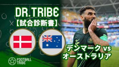 DR.TRIBE【試合診断書】W杯グループステージ デンマーク対オーストラリア