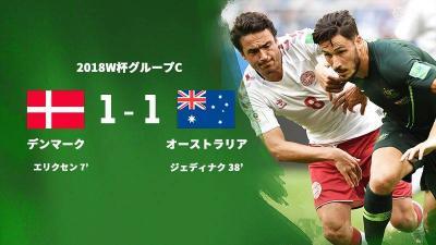 オーストラリア、逆転のチャンスを活かせず。デンマークと引き分けて勝ち点1