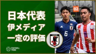 日本代表、W杯開幕直前のパラグアイ戦勝利に伊メディアが一定の評価