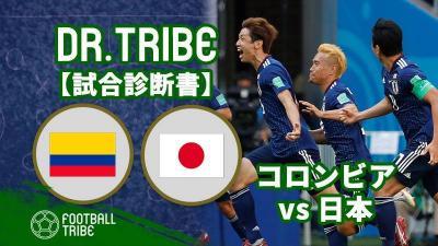 DR.TRIBE【試合診断書】W杯グループステージ コロンビア対日本