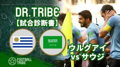 DR.TRIBE【試合診断書】W杯グループステージ ウルグアイ対サウジアラビア