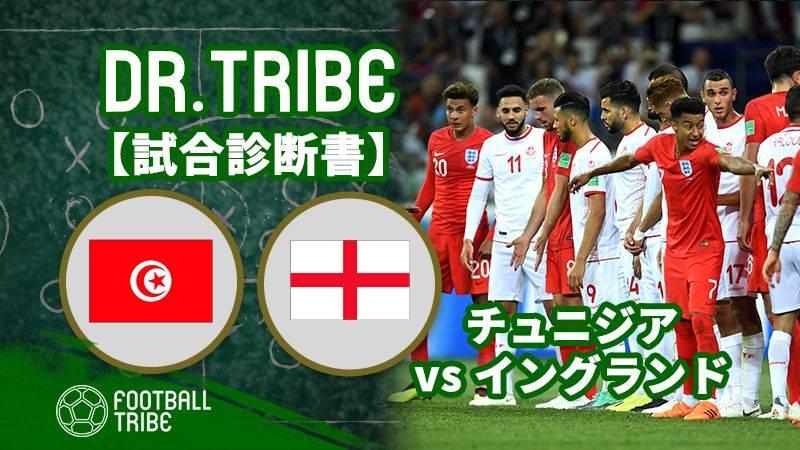 DR.TRIBE【試合診断書】W杯グループステージ チュニジア対イングランド