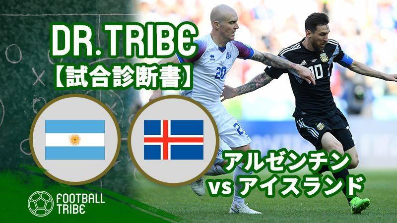 DR.TRIBE【試合診断書】W杯グループステージ アルゼンチン対アイスランド