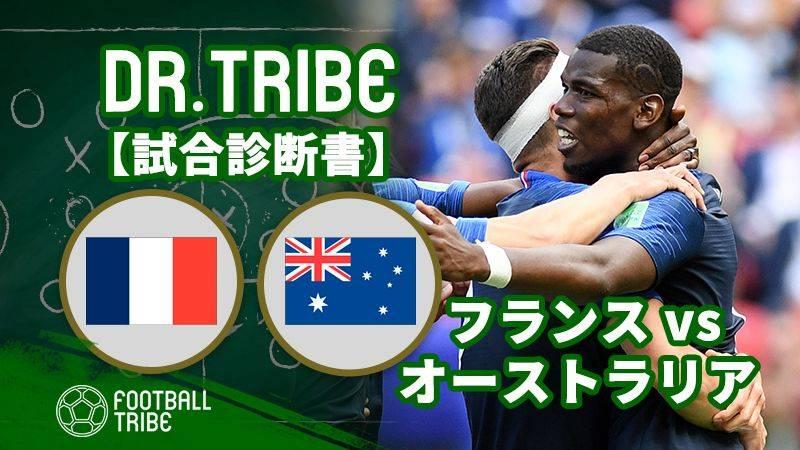 DR.TRIBE【試合診断書】W杯グループステージ フランス対オーストラリア