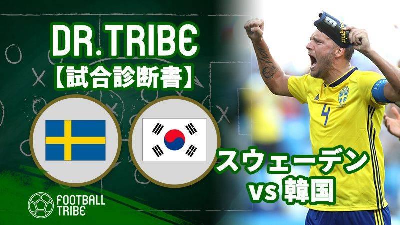 DR.TRIBE【試合診断書】W杯グループステージ スウェーデン対韓国