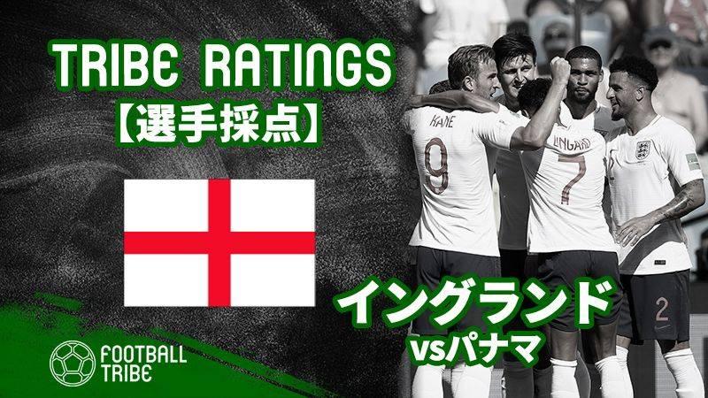【TRIBE RATINGS】W杯グループステージ イングランド対パナマ:イングランド編