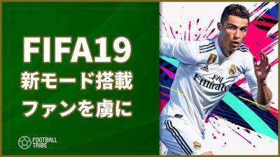 大人気FIFAシリーズ、2019年度版に新モード搭載でファンが虜に