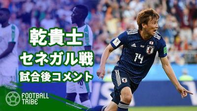 日本代表MF乾貴士、試合後コメント「決定力がないのはわかっている」