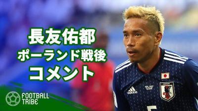 日本代表DF長友佑都、試合後コメント「川島への批判は自分のことのように悔しい」