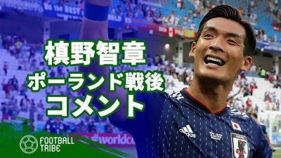 日本代表DF槙野智章、試合後コメント。疑惑のシーンは「枠にはいってない」
