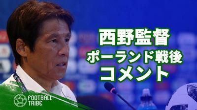 日本代表西野朗監督、試合後コメント「時間稼ぎは不本意な選択だった」