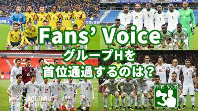 【Fans' Vioce】W杯アンケート。グループHを首位通過するのはどの国?
