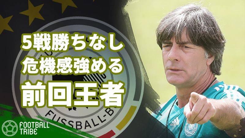 昨年11月から5戦勝ちなし。W杯開幕を前に危機感を強める前回王者ドイツ代表
