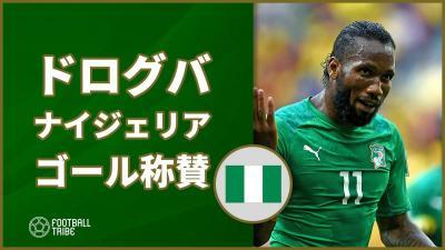 W杯3度出場のドログバ、ナイジェリア代表FWのゴールシーンを称賛